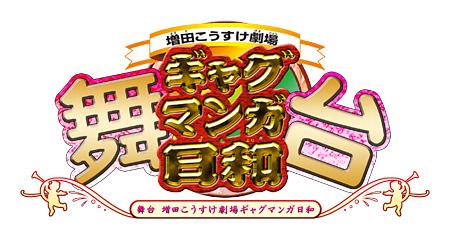 『舞台 増田こうすけ劇場 ギャグマンガ日和』ロゴ ©増田こうすけ/集英社