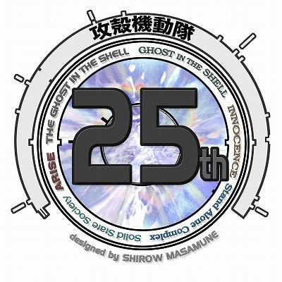 『攻殻機動隊』25周年記念ロゴ