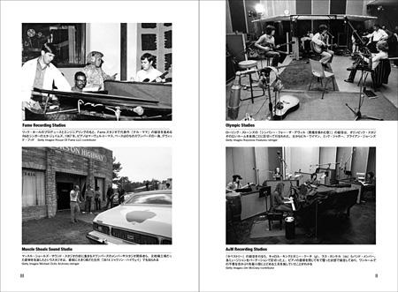 高橋健太郎『スタジオの音が聴こえる 名盤を生んだスタジオ、コンソール&エンジニア』より