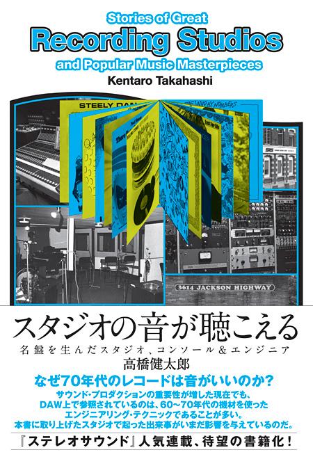 高橋健太郎『スタジオの音が聴こえる 名盤を生んだスタジオ、コンソール&エンジニア』表紙