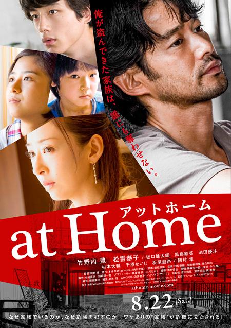 『at Home アットホーム』ポスタービジュアル ©映画「at Home」製作委員会