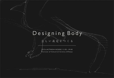 『Designing Body 美しい義足をつくる』イメージビジュアル