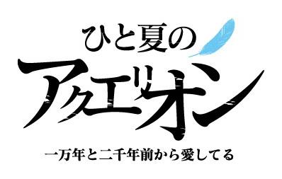 多次元プロジェクト「The Fool」第2回作品『ひと夏のアクエリオン』ロゴ