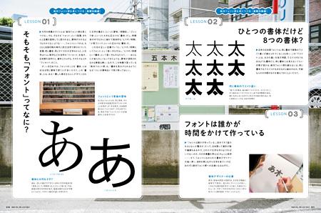 『月刊MdN 2015年7月号』より