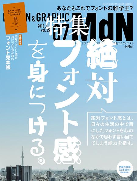 『月刊MdN 2015年7月号』表紙