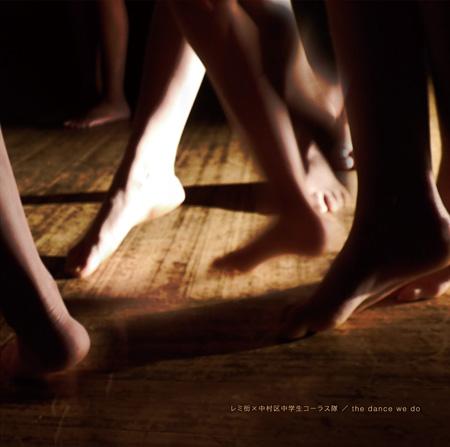 レミ街×中村区中学生コーラス隊『the dance we do』ジャケット