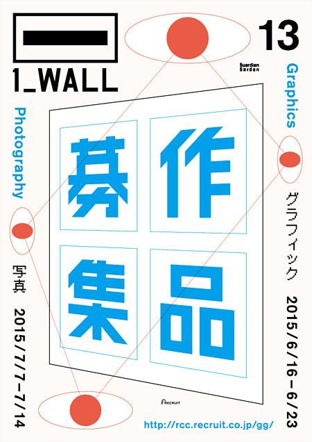 第13回『1_WALL』作品募集告知ビジュアル