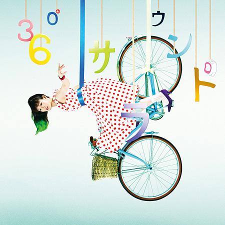 安藤裕子『360°(ぜんほうい)サラウンド』ジャケット