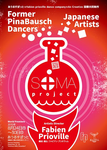 『SOMAプロジェクト』チラシビジュアル