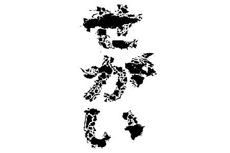 『ANREALAGE T-shirts Line AZ』メインビジュアル