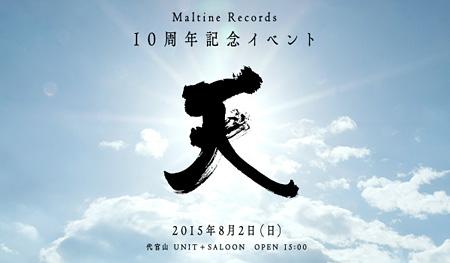 Maltine Records 10周年記念イベント『天』告知ビジュアル