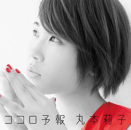 丸本莉子『ココロ予報』ハイレゾ配信版ジャケット