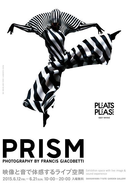 企画展『PRISM』フライヤー