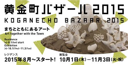 『黄金町バザール2015』プレビジュアル