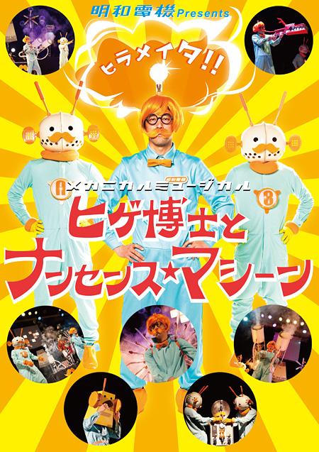 『ヒゲ博士とナンセンス★マシーン』メインビジュアル