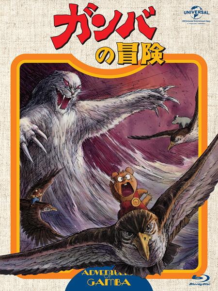 テレビシリーズ『ガンバの冒険』Blu-rayボックスジャケット ©斎藤惇夫/岩波書店・TMS