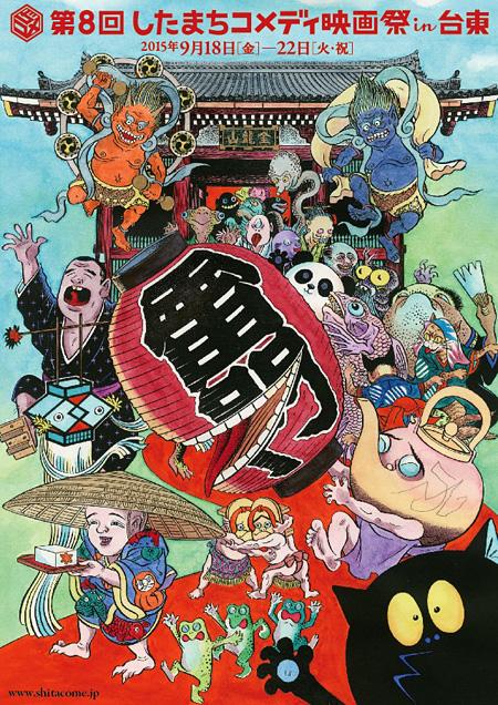 『第8回したまちコメディ映画祭 in 台東』メインビジュアル ©水木プロ