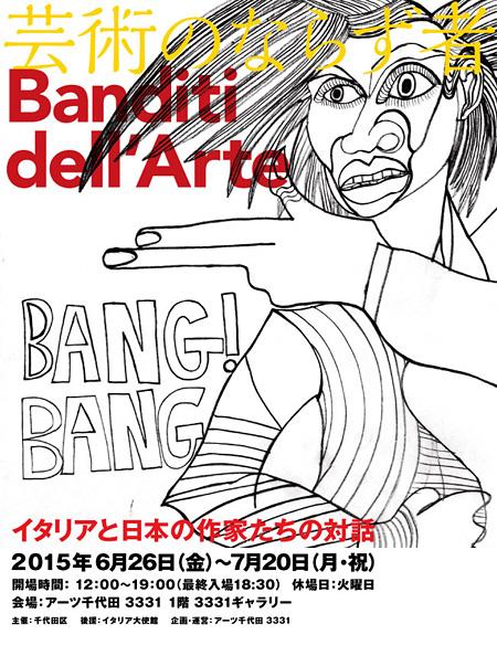 『Banditi dell'Arte ~芸術のならず者 イタリアと日本の作家たちの対話~』展メインビジュアル