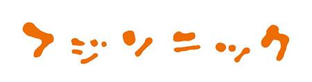 『フジソニック』ロゴ