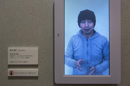 眞島竜男『現代美術史講座「現代アートはどこからきたのか』