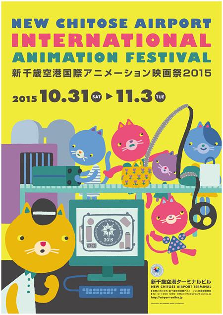 『新千歳空港国際アニメーション映画祭 2015』メインビジュアル