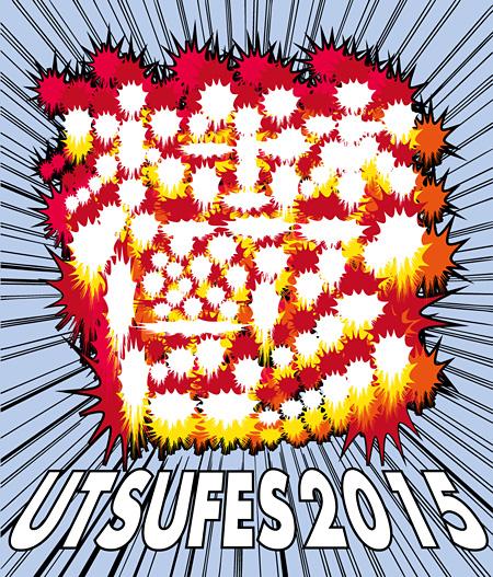 アーバンギャルド Presents『鬱フェス 2015』ロゴ
