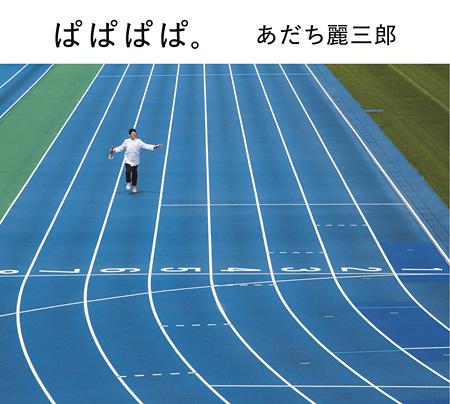 あだち麗三郎『ぱぱぱぱ。』ジャケット