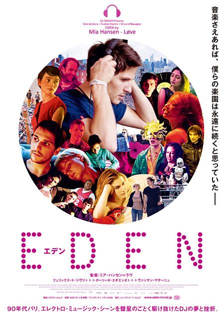 『EDEN』ポスタービジュアル ©2014 CG CINEMA - FRANCE 2 CINEMA - BLUE FILM PROD- YUNDAL FILMS
