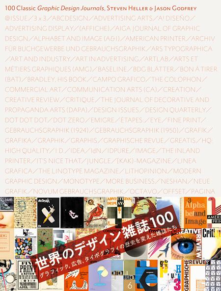 『世界のデザイン雑誌100』表紙