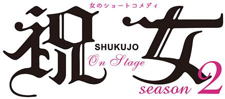 『「祝女~shukujo~」season 2』ロゴ