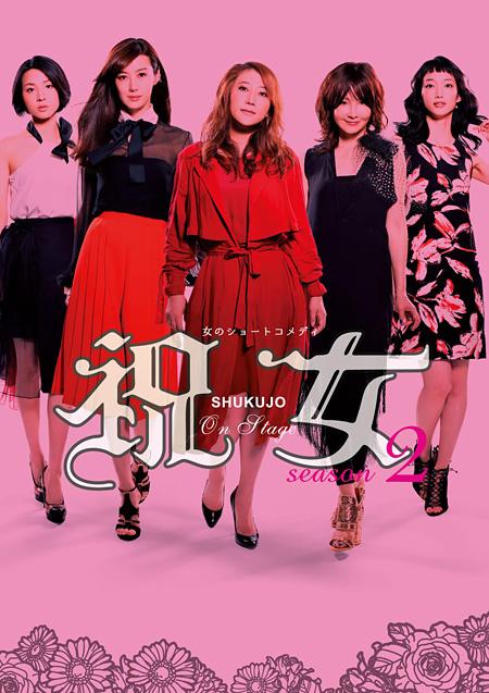 『「祝女~shukujo~」season 2』キービジュアル