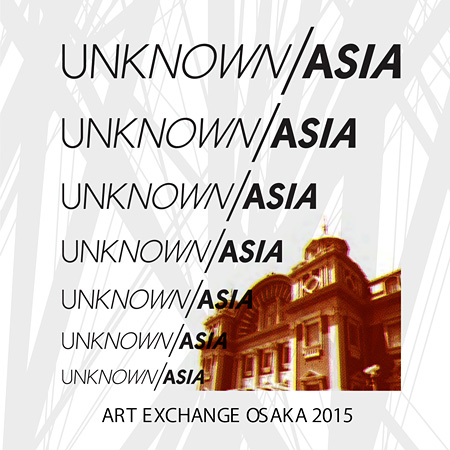 『UNKNOWN ASIA ART EXCHANGE OSAKA 2015』イメージビジュアル