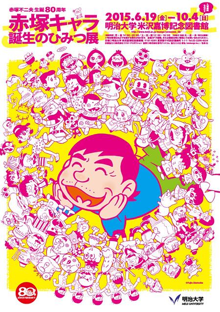 『赤塚キャラ誕生のひみつ展』メインビジュアル