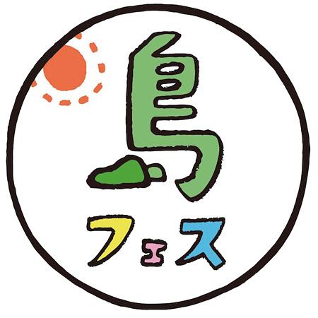 『shima fes SETOUCHI 2015 ~百年つづく、海の上の音楽祭。~』ロゴ