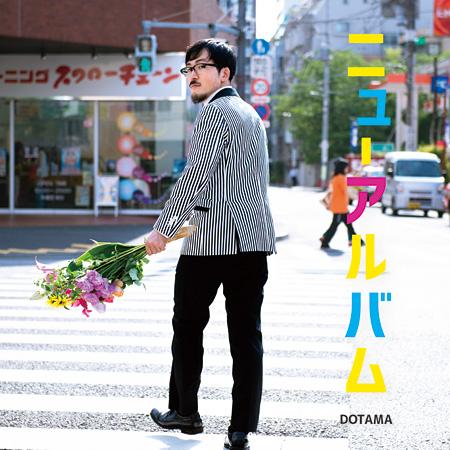 DOTAMA『ニューアルバム』ジャケット