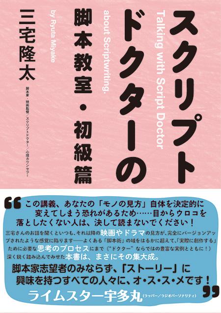 三宅隆太『スクリプトドクターの脚本教室・初級篇』表紙