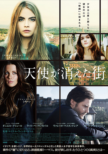 『天使が消えた街』ポスタービジュアル ©ANGEL FACE FILMS LIMITED / BRITISH BROADCASTING CORPORATION 2014.