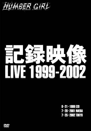 NUMBER GIRL『記録映像 LIVE 1999-2002』DVD版ジャケット