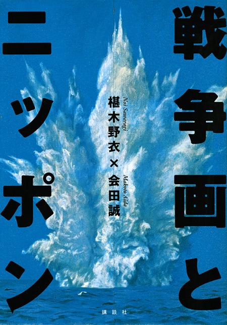 会田誠、椹木野衣著『戦争画とニッポン』 講談社