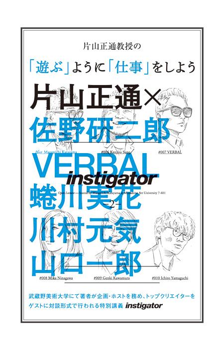 『片山正通教授の「遊ぶ」ように「仕事」をしよう』表紙