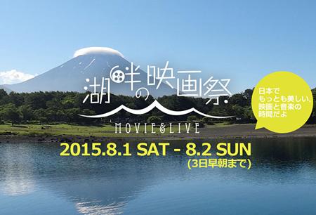『湖畔の映画祭』ティザービジュアル