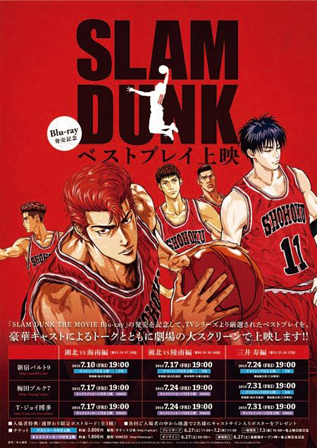 Blu-ray発売記念『SLAM DUNK』ベストプレイ上映ポスタービジュアル ©井上雄彦・アイティープランニング・東映アニメーション ©東映/集英社/東映アニメーション