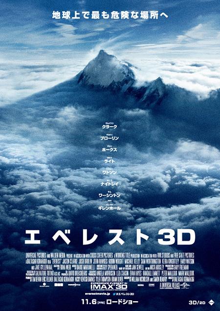 『エベレスト3D』ポスタービジュアル ©Universal Pictures