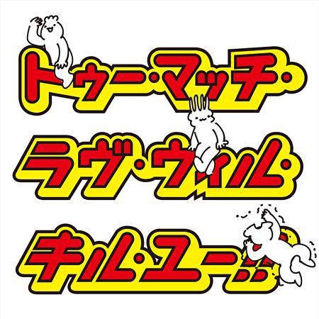 SATORI『トゥー・マッチ・ラヴ・ウィル・キル・ユー!』ジャケット