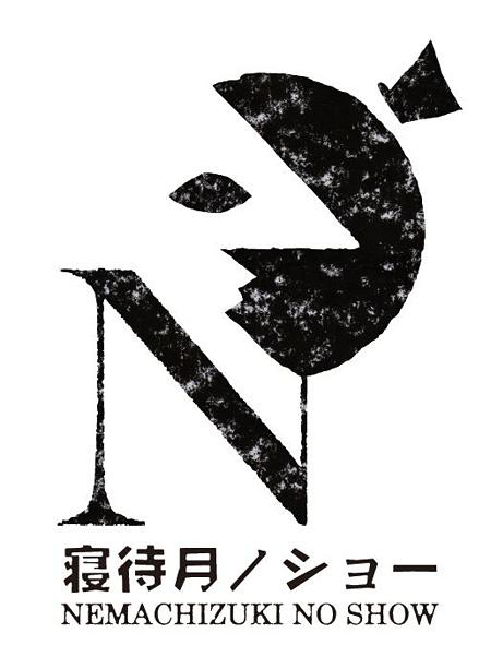 『寝待月のショー』ロゴ