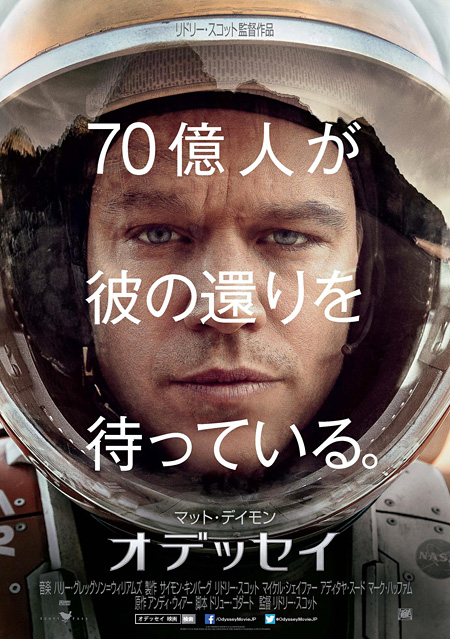 『オデッセイ』ポスタービジュアル ©2015 Twentieth Century Fox Film Corporation. All Rights Reserved