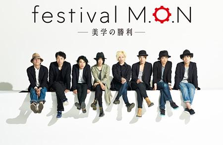 『festival M.O.N -美学の勝利-』イメージビジュアル