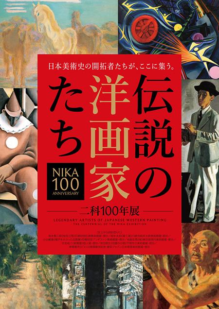 『伝説の洋画家たち 二科100年展』ポスター