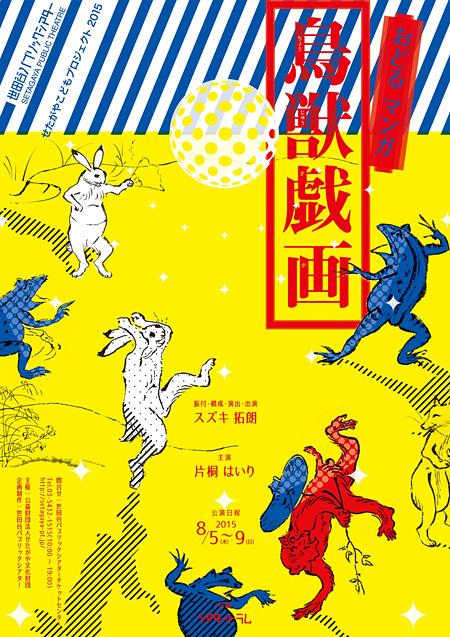 『おどるマンガ「鳥獣戯画」』チラシビジュアル
