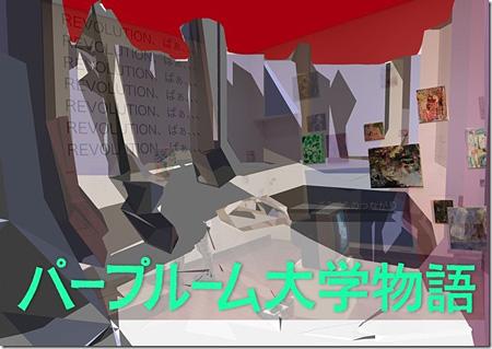 『パープルーム大学物語』展 イメージビジュアル ©KOURYOU